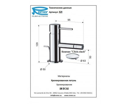 Смеситель для биде с донным клапаном Remer X-Style X20
