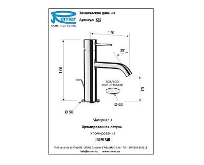 Смеситель для раковины неповоротный, с донным клапаном Remer X-Style X10