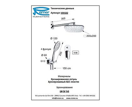 Комплект для ванны без душевой стойки Remer Vanity V09S02