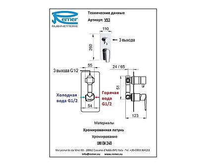 Смеситель для ванны для встроенного монтажа Remer Vanity V93