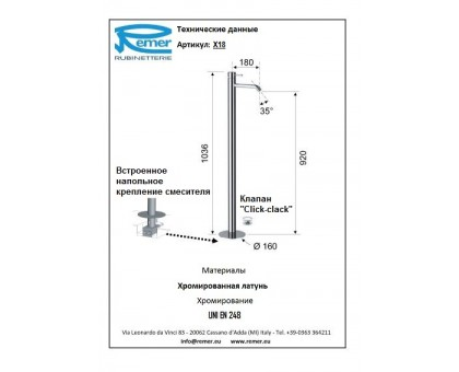 Смеситель напольный для раковины Remer X-Style X18