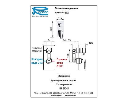 Смеситель для ванны для встроенного монтажа Remer Vanity V92