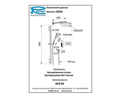 Комплект для ванны с душевой стойкой Remer Vanity V09S01
