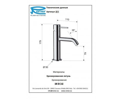 Смеситель для раковины с коротким носом Remer X-Style X11