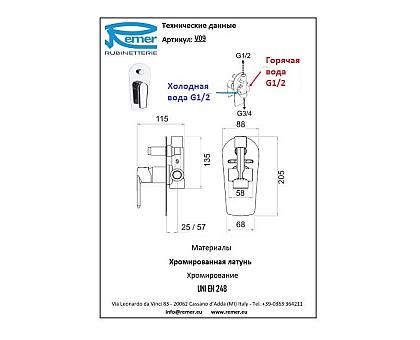 Смеситель для ванны для встроенного монтажа Remer Vanity V09
